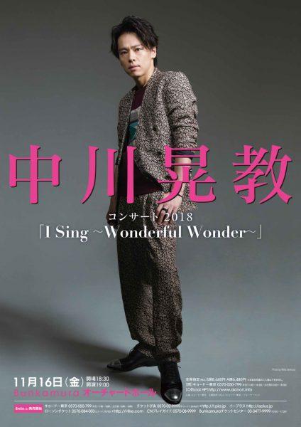 中川晃教コンサート2018『I Sing ~Wonderful Wonder~』