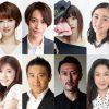 (写真左)中川晃教さん、(写真上段左から)凰稀かなめさん、前山剛久さん、矢沢洋子さん、木下晴香さん、伊波杏樹さん、(写真下段左から)美山加恋さん、お松の宮さん、塚原大助さん、浅野温子さん、平方元基さん