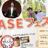 『BASEフェス!!』のチラシ(表)の一部=写真提供・BASE宝塚