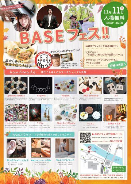 『BASEフェス!!』のチラシ(表)=写真提供・BASE宝塚