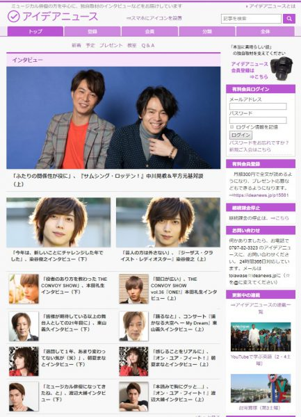 アイデアニュースのトップページ(2018年12月14日現在)