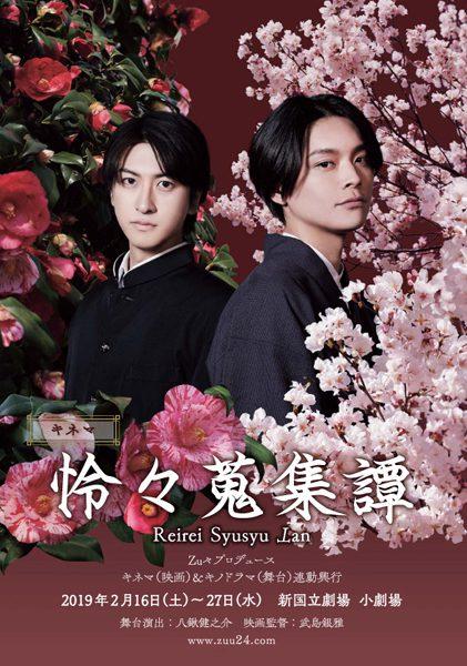 キネマ(映画)『怜々蒐集譚(Reirei Syusyu Tan)』より