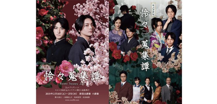 キネマ(映画)&キノドラマ(舞台)連動興行『怜々蒐集譚(Reirei Syusyu Tan)』より