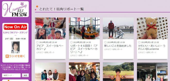FM宝塚の「とれたて!街角リポート一覧」ページ(2019年2月17日現在)より