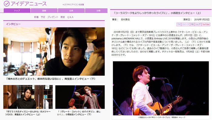 アイデアニュースの2019年2月2日現在のトップページ(左)と記事の一部