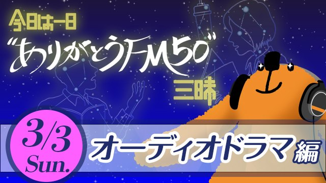 """「今日は一日""""ありがとうFM50""""三昧 ~オーディオドラマ編~」=画像提供・NHK"""
