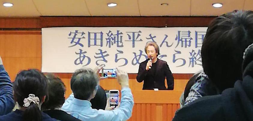 安田純平さん報告会=2019年2月16日、撮影・松中みどり