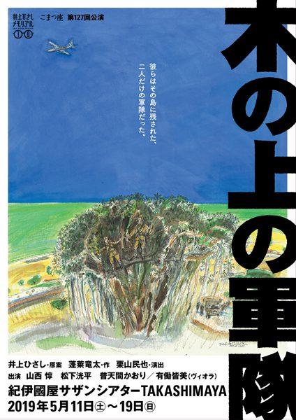 『木の上の軍隊』チラシ表面=画像提供・こまつ座
