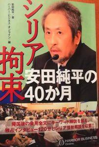 単行本『シリア拘束 安田純平の40か月』(プレゼントする本には安田さんのサインが入っています)=撮影:松中みどり