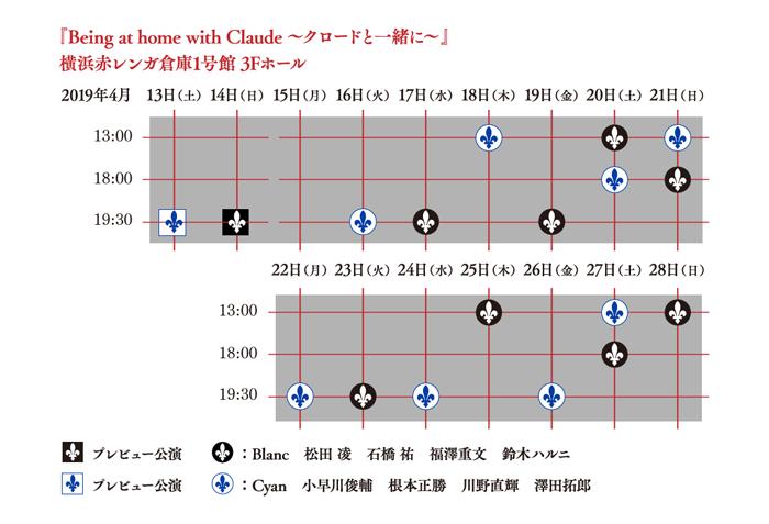 舞台『Being at home with Claude ~クロードと一緒に~』