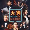 『天狗 ON THE RADIO』