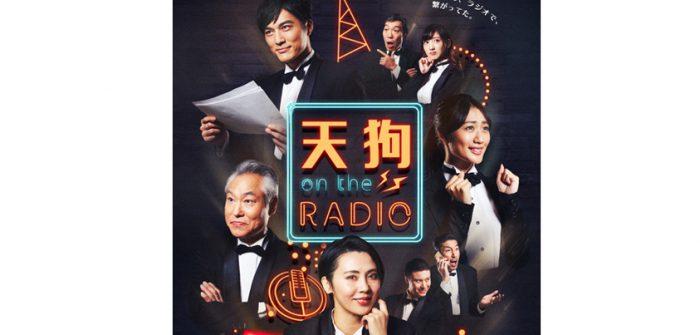 『天狗 ON THE RADIO』