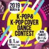 K-POP&K-POP COVER DANCE CONTEST 2019 関西大会
