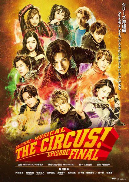 オリジナルミュージカル 『THE CIRCUS!-エピソードFINAL-』メインビジュアル
