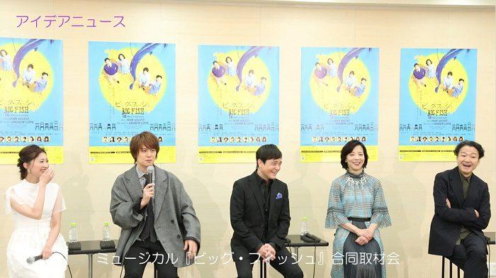 ミュージカル『ビッグ・フィッシュ』合同取材会より=撮影・岩村美佳