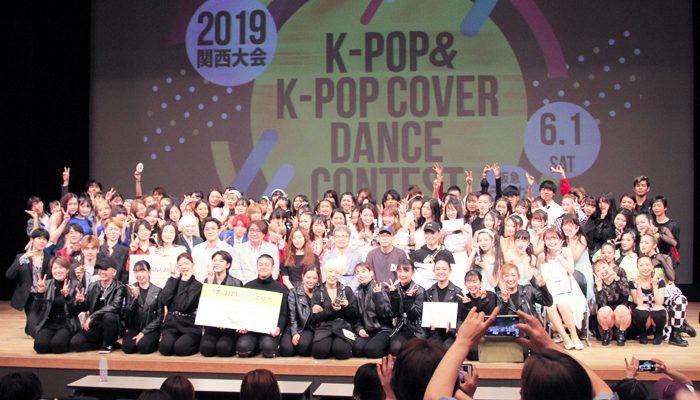 『K-POP & K-POPカバーダンス コンテスト 2019 関西大会』の出場者と審査員の皆さん=撮影:アイデアニュース・橋本正人