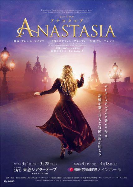 ミュージカル『アナスタシア』のビジュアル