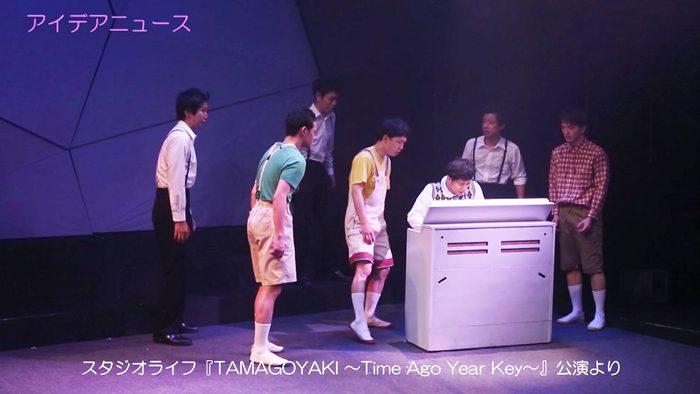 スタジラオライフ『TAMAGOYAKI ~Time Ago Year Key~』ゲネプロより=撮影・伊藤華織