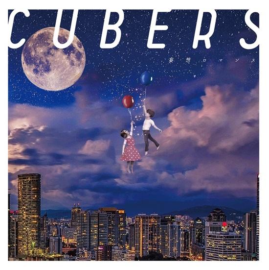 CUBERSメジャー2ndシングル「妄想ロマンス」ジャケット写真(通常盤)