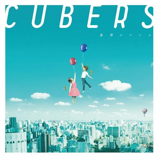 CUBERSメジャー2ndシングル「妄想ロマンス」ジャケット写真(初回限定盤)