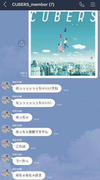 メンバー・マネージャーのLINEグループ 末吉9太郎LINEスクリーンショット