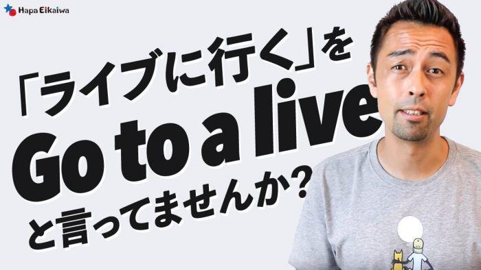 YouTubeの「Gig, Concert, Liveの用法を明確に」=Hapa英会話チャンネルより