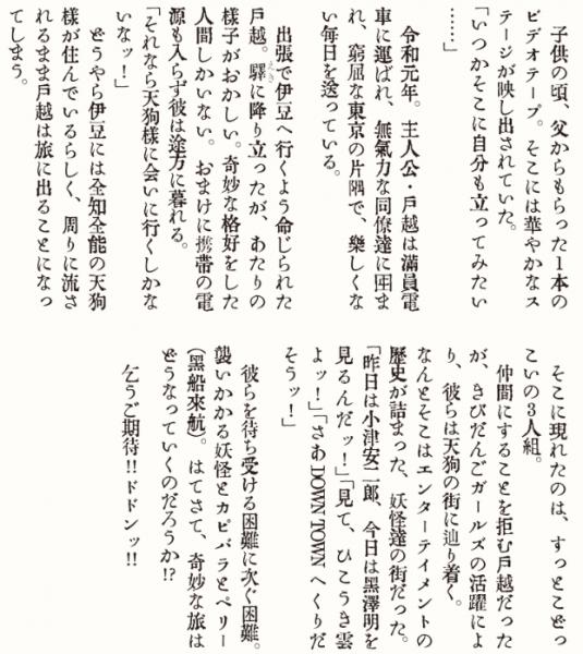 ミュージカル『(愛おしき) ボクの時代』あらすじ(公式ページより)