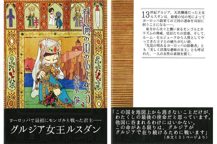 並木陽さんサイン入り書籍「斜陽の国のルスダン」の表紙(写真左)と裏表紙(同右)=撮影・橋本正人