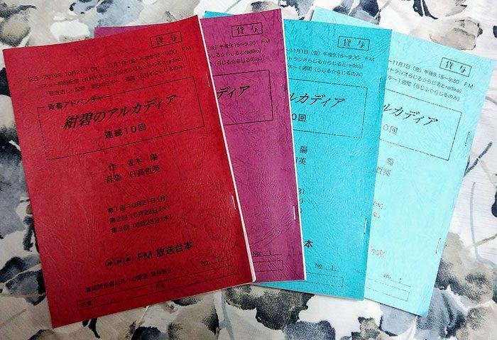 NHK FM 青春アドベンチャー『紺碧のアルカディア』台本=写真提供・並木陽さん