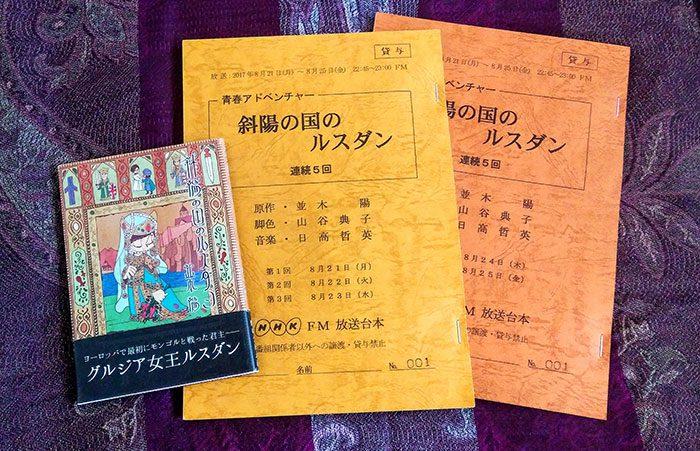 並木陽さんの著書『斜陽の国のルスダン』(写真左)と、NHK FM 青春アドベンチャー『斜陽の国のルスダン』台本=写真提供・並木陽さん