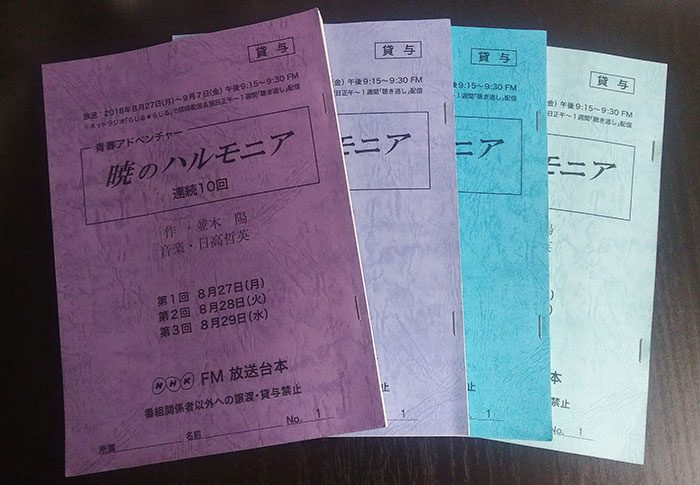 NHK FM 青春アドベンチャー『暁のハルモニア』台本=写真提供・並木陽さん