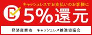 「キャッシュレス5%還元」対象店舗であることを示すバナー