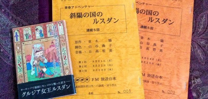 並木陽さんの著書「斜陽の国のルスダン」(写真左)と、NHK FM 青春アドベンチャー『斜陽の国のルスダン』台本=写真提供・並木陽さん