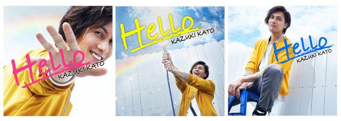 加藤和樹「Hello」ジャケット写真(左から通常版・AWA版・Mora版)=写真提供・テイチクエンタテインメント