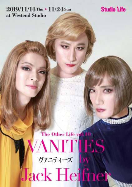 The Other Life Vol.10『VANITIES』(ヴァニティーズ)=写真提供・スタジオライフ