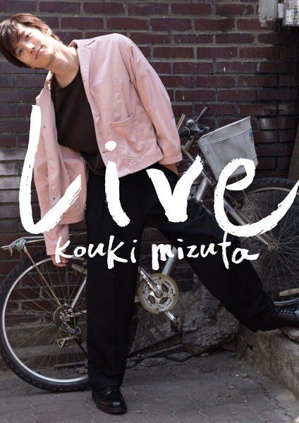 水田航生さん写真集『Live』より=撮影:本多晃子