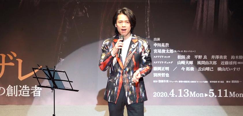 楽曲「チェーザレ」を歌唱披露する中川晃教さん=撮影・NORI