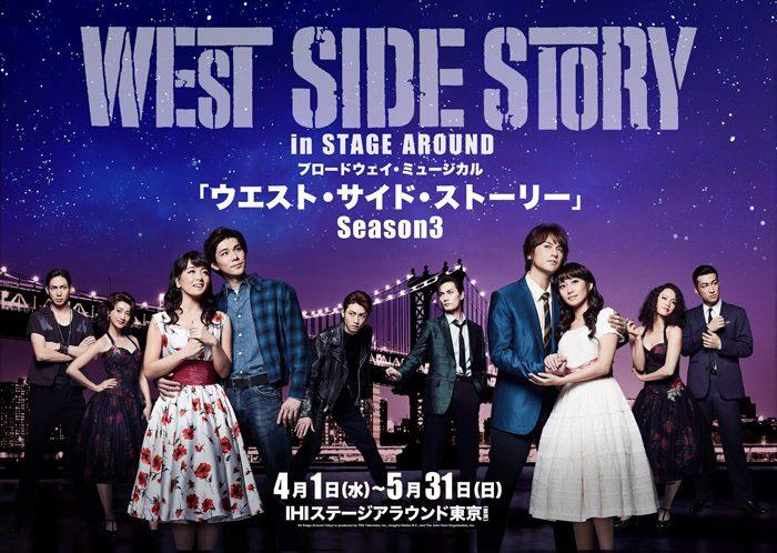 ブロードウェイ・ミュージカル『ウエスト・サイド・ストーリー』日本キャスト版 Season3のメインビジュアル