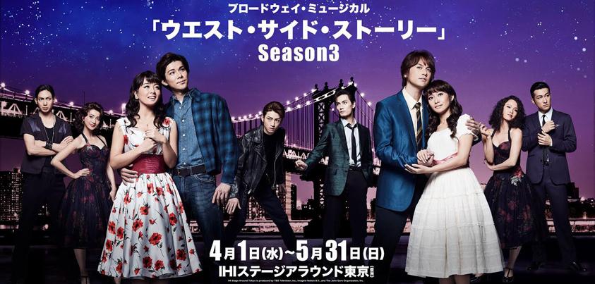 ブロードウェイ・ミュージカル『ウエスト・サイド・ストーリー』日本キャスト版 Season3のメインビジュアルの一部