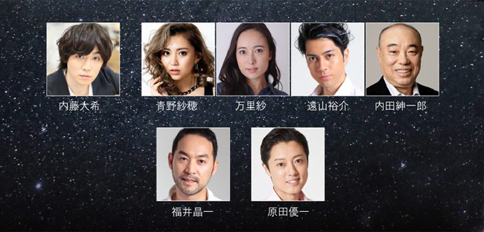 conSept Musical Drama #4『Fly By Night~君がいた』に出演するみなさん