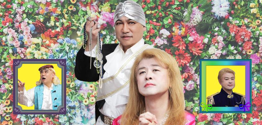 「ヅカだん歌劇団」第1回旗揚げ公演『春風の招待』のビジュアル