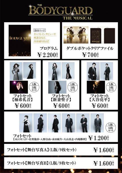 ミュージカル『ボディガード』日本キャスト版公演グッズ