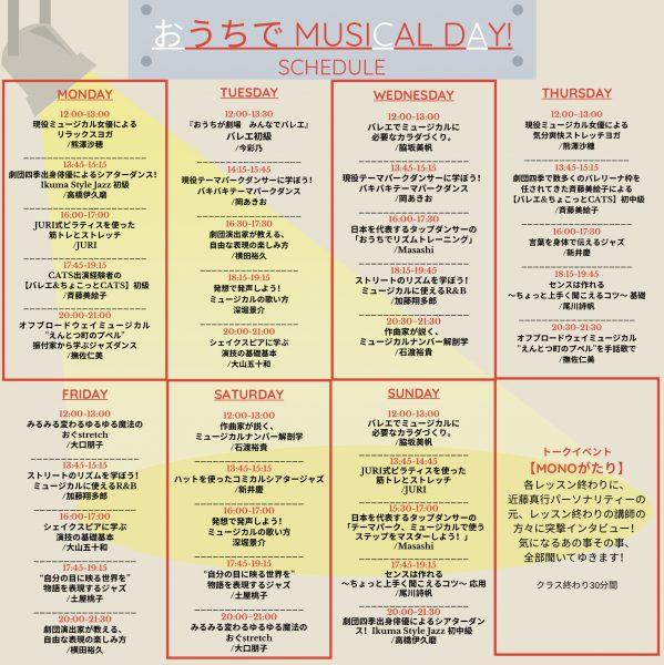 『うちで MUSICAL DAY!』のスケジュール