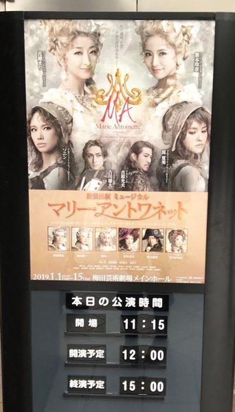 観劇時、梅田芸術劇場にて=撮影・立花のこ
