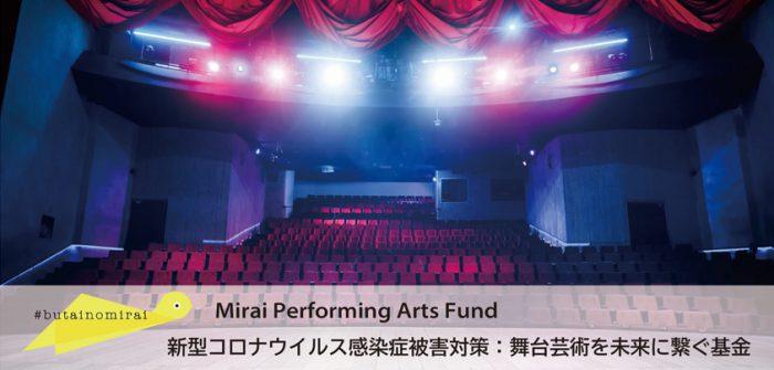 「新型コロナウイルス感染症被害対策:舞台芸術を未来に繋ぐ基金=Mirai Performing Arts Fund」