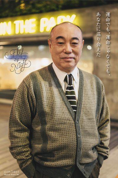 クラブル役の内田紳一郎さん=写真提供・conSept