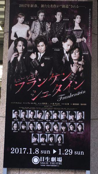 日生劇場前に掲げられた『フランケンシュタイン』のポスター=撮影・南 里佳