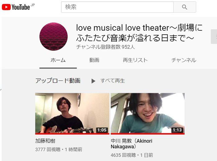 YouTubeチャンネル『love musical love theater~劇場にふたたび音楽が溢れる日まで~』のホーム画面より