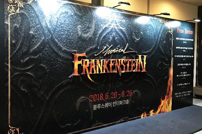 ミュージカル『フランケンシュタイン』、ソウルにて=撮影:O.F