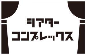 舞台専門プラットフォーム「シアターコンプレックス」ロゴ